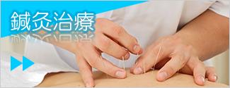 鍼灸治療 はり・きゅうなら ゆもと整骨院