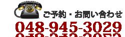 お問い合わせ048
